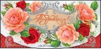 Открытка конверт для денег Поздравляем! 2-16-467А